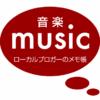 ヴァン・モリソンのライブ映像作品「In Concert」発売のニュース。公開映像があります
