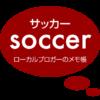 サッカー国際親善試合 日本代表対イラク代表 テレビ観戦記(2015.6.11)