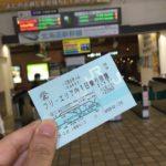 札幌近郊からのお出かけに便利なJR北海道の「一日散歩きっぷ」(平成29年度)について