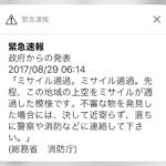 【メモ】地元・北海道関連なので、8月29日朝の北朝鮮のミサイルとJアラートの状況を書き留めておきます