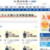 北海道新聞のニュースサイト「どうしん電子版」で「道新アイヌ語小文字発音講座」が公開されています