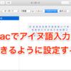Macのパソコンでアイヌ語入力できるように環境を設定して実際に入力してみる(macOS Sierraにて)