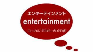 8月12日18:00から放送のTBS「バナナマンのせっかくグルメ!!」に小樽が登場!!ギャル曽根が小樽グルメを豪快に食べまくっているようですよ