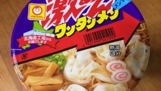 普段から何気に食べているロングセラーのマルちゃん「激めんワンタンメン」ってあまり宣伝してないけどローカルカップ麺なの?