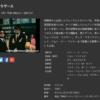 映画「ブルース・ブラザース」と続編「ブルース・ブラザース2000」がNHK BSプレミアムにて10月30日・31日の2日連続で放送