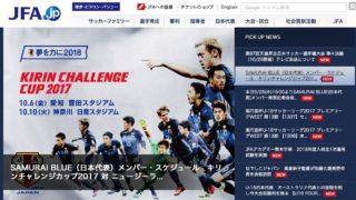W杯ロシア大会出場を決めたサッカー日本代表 10月の親善試合2試合に挑むメンバー24名を発表