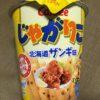 カルビーの「じゃがりこ地域の味シリーズ」の地域限定「じゃがりこ北海道ザンギ味」を食べてみた