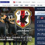 サッカー日本代表 11月のブラジル代表及びベルギー代表との国際親善試合2試合に臨むメンバー25名を発表