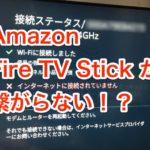 """Amazon「Fire TV Stick」が繋がらない!?故障?〜Wi-Fiは接続されているけど""""インターネットに接続されてません""""って!?【備忘録】"""