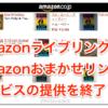AmazonライブリンクとAmazonおまかせリンクが2017年11月30日をもってサービスの提供を終了。置き換えが必要です【追記:終了を12月31日に延期→さらに2018年1月31日に延期】
