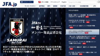 【サッカー日本代表】東アジアの4ヶ国で争われる12月のEAFF E-1サッカー選手権に臨むメンバー23名を発表