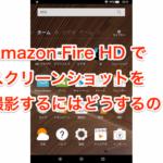今さら聞けない、Amazon Fire HDでスクリーンショットを撮影するにはどうするの?