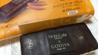 ローソン「ウチカフェスイーツ」新作、ゴディバとのコラボ商品第5弾「濃厚ショコラケーキ」と「ショコラクッキーサンド」を食べてみた