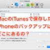 今さら聞けない、MacのiTunesで保存したiPhoneのバックアップデータはどこにあるの?不要なバックアップを削除したいんだけど
