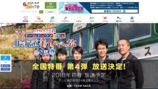 チームナックスの北海道ローカルのバラエティー番組「ハナタレナックス」の全国放送第4弾が2018年初春に放送決定。舞台は小樽!【追記:放送日は2月4日(日)】