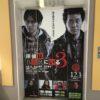 大泉洋主演の北海道・札幌が舞台のお馴染みのシリーズ第3作「探偵はBARにいる3」をようやく観に行ってきました