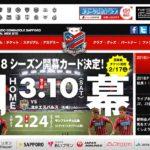 北海道コンサドーレ札幌の2018シーズンを戦う選手たちが決定。期待の新加入に浦和の駒井や川崎から三好ら