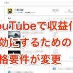 YouTubeで収益化を有効にするための資格要件が変更。結果、絶望的に対象外(YouTube パートナー プログラムのアップデート)