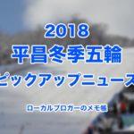 【2018平昌冬季オリンピック】小樽北照高校出身の石川・安藤・石井の3選手がアルペン競技に出場しました!!