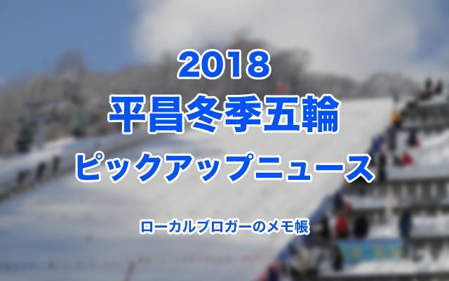 2018平昌冬季オリンピック