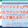 今さら聞けない、Macでスクリーンショットを撮る時、開いた任意のウインドウのみを選択して撮れるの!?