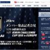 【サッカー日本代表】3月のベルギー遠征でのマリ代表とウクライナ代表との2試合に臨むメンバー26名を発表