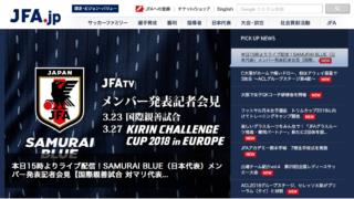 【サッカー日本代表】3月のベルギー遠征でのマリ代表とウクライナ代表との2試合に臨むメンバー26名を発表【追記】