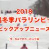 【2018平昌冬季パラリンピック】男子バンクドスラロームLL2(下肢障害)で成田緑夢選手が金メダル!!
