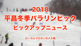 【2018平昌冬季パラリンピック】日本勢は金3、銀4、銅3の合計10個のメダルを獲得して閉幕!!ただ、もっといろんな選手の映像を見たかった