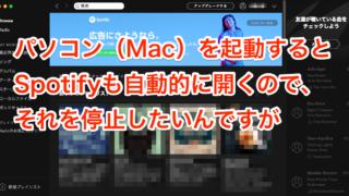 今さら聞けない、パソコン(Mac)を起動するとSpotifyも自動的に開くので、それを停止したいんですが