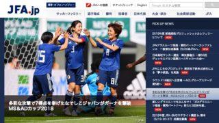 もうすぐサッカー女子ワールドカップ出場権の懸かる「AFC女子アジアカップ ヨルダン 2018」開催。なでしこジャパンの初戦は4月7日のベトナム女子代表戦