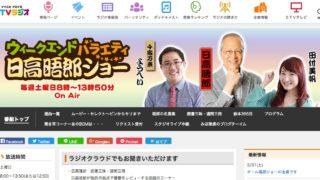 ラジオパーソナリティーとして北海道民にはお馴染みの日高晤郎さんが死去のニュース。享年74歳