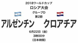 2018ワールドカップロシア大会【グループD第2節】アルゼンチン対クロアチア テレビ観戦記(2018.6.22)