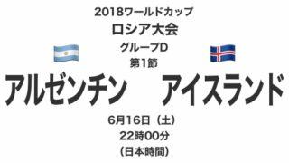 2018ワールドカップロシア大会【グループD第1節】アルゼンチン対アイスランド テレビ観戦記(2018.6.16)