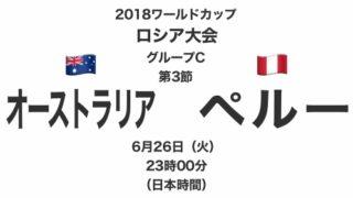 2018ワールドカップロシア大会【グループC第3節】オーストラリア対ペルー テレビ観戦記(2018.6.26)