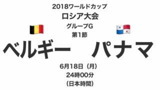 2018ワールドカップロシア大会【グループG第1節】ベルギー対パナマ テレビ観戦記(2018.6.18)