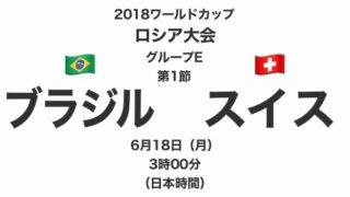 2018ワールドカップロシア大会【グループE第1節】ブラジル対スイス テレビ観戦記(2018.6.18)