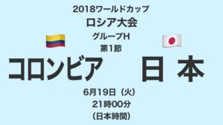 2018ワールドカップロシア大会【グループH第1節】コロンビア対日本 テレビ観戦記(2018.6.19)