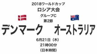 2018ワールドカップロシア大会【グループC第2節】デンマーク対オーストラリア テレビ観戦記(2018.6.21)