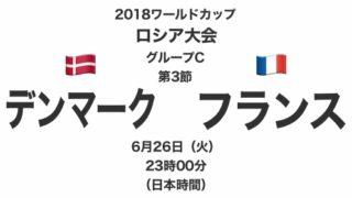 2018ワールドカップロシア大会【グループC第3節】デンマーク対フランス テレビ観戦記(2018.6.26)