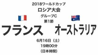 2018ワールドカップロシア大会【グループC第1節】フランス対オーストラリア テレビ観戦記(2018.6.16)