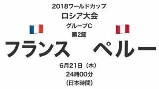 2018ワールドカップロシア大会【グループC第2節】フランス対ペルー テレビ観戦記(2018.6.21)