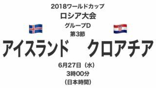 2018ワールドカップロシア大会【グループD第3節】アイスランド対クロアチア テレビ観戦記(2018.6.27)