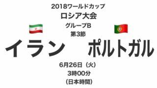 2018ワールドカップロシア大会【グループB第3節】イラン対ポルトガル テレビ観戦記(2018.6.26)