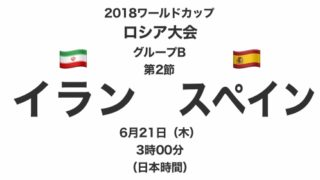 2018ワールドカップロシア大会【グループB第2節】イラン対スペイン テレビ観戦記(2018.6.21)