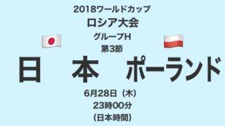2018ワールドカップロシア大会【グループH第3節】日本対ポーランド テレビ観戦記(2018.6.28)