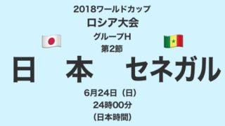2018ワールドカップロシア大会【グループH第2節】日本対セネガル テレビ観戦記(2018.6.24)