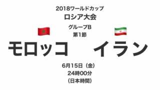 2018ワールドカップロシア大会【グループB第1節】モロッコ対イラン テレビ観戦記(2018.6.15)