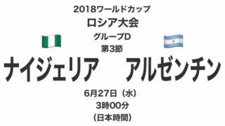 2018ワールドカップロシア大会【グループD第3節】ナイジェリア対アルゼンチン テレビ観戦記(2018.6.27)