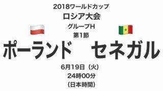 2018ワールドカップロシア大会【グループH第1節】ポーランド対セネガル テレビ観戦記(2018.6.19)